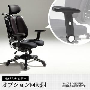 HARA Chair ハラチェア 専用 オプション回転肘 回転 肘 オフィスチェア パソコンチェア デスクチェア 肘掛けのみ 単品