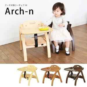 ベビーチェア ロータイプ テーブル付き 折りたたみ 木製 椅子 キッズチェア チェア 出産祝い かわいい おしゃれ|arne-rack