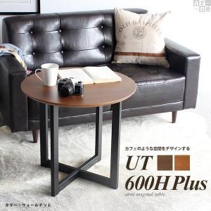 サイドテーブル ソファーテーブル 高さ50cm以上 丸 テーブル カフェテーブル 北欧 木製 おしゃれ UT-600H プラス|arne-rack