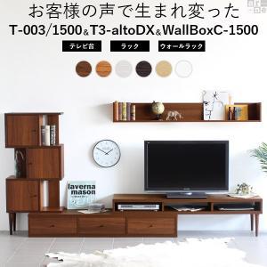 テレビ台 伸縮 コーナー 扉付き 本棚 完成品 ディスプレイラック ウォールラック 3点セット new T-003/1500 T3-altoDX WallBox C-1500 配線収納|arne-rack