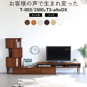 テレビ台 ラック キャビネット 伸縮 テレビボード 扉付き収...