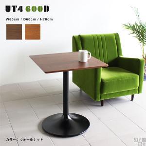 カフェテーブル 1本脚 ダイニングテーブル 北欧 ウォールナット テーブル 木製 高さ70cm 幅60 UT4-600D|arne-rack