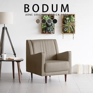 ソファ 布張り 一人用ソファー 1人掛け 北欧 ハイバック ソファー 一人掛け 国産 Bodum 1P|arne-sofa