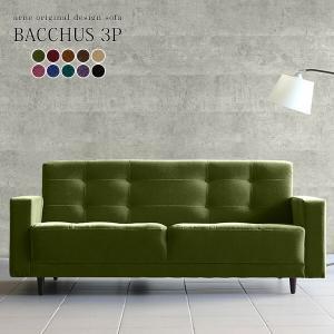 ソファー 3人掛け 肘付き 三人掛け ローソファー 三人掛けソファー 日本製 北欧 Bacchus 3P モケット|arne-sofa