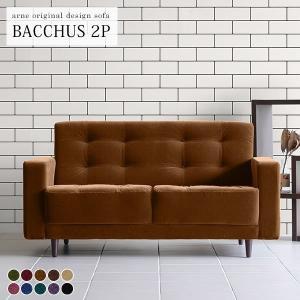 ソファ 布張り 2人掛け ソファー 北欧 2人がけソファ おしゃれ arne Bacchus 2P モケット 高品質 人気|arne-sofa