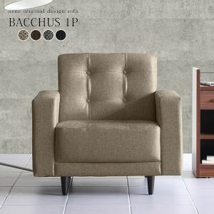 ソファ 布張り 1人掛け 1人用ソファ 北欧 ミッドセンチュリー カフェ Bacchus 1P ファブリック 人気|arne-sofa