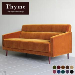 ソファ 3人掛け 応接ソファ リビングソファ 三人掛けソファー 北欧 クラシック カフェ Thyme 3P モケット arne-sofa