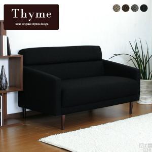 ソファ 二人掛け 2人掛け コンパクト レトロ モダン 北欧 ソファー 布張り Thyme 2P arne-sofa