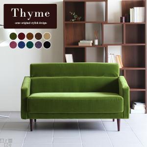 ソファー 布張り 2人掛け ソファー 北欧 カフェ 二人掛けソファー 人気 Thyme 2P モケット ベロア arne-sofa