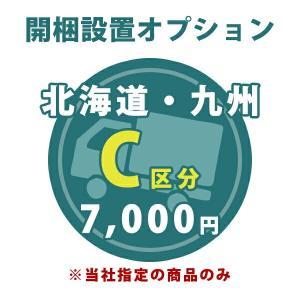 【C区分】 開梱・設置オプション 北海道、九州 ※当店指定の家具(完成品)のみ|arne-sofa
