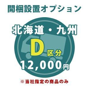 【D区分】 開梱・設置オプション 北海道、九州 ※当店指定の家具(完成品)のみ|arne-sofa