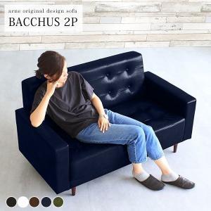 ソファ 2人掛け レザー 二人掛けソファー 合皮 コンパクト おしゃれ  (ブルックリン BROOKLYN) Bacchus 2P 合成皮革 arne-sofa