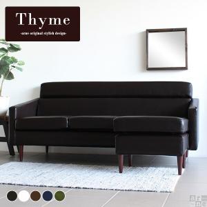 コーナーソファ L字 ソファ ソファベッド カウチソファ 2.5人 2.5人 オットマン 合皮 Thyme arne-sofa