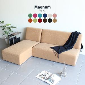 二人掛け ローソファー l字ソファー コーナー ソファ カウチソファ フロアソファー 北欧 Magnum|arne-sofa