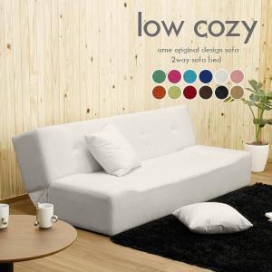 ソファベッド リクライニング 二人掛け ローソファー ソファーベッド 北欧 2人掛けソファー コンパクト おしゃれ 一人暮らし ソファ Low cozy|arne-sofa