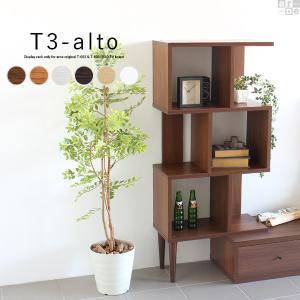 ディスプレイラック 木製 完成品 テレビ台 収納 白 T-0...