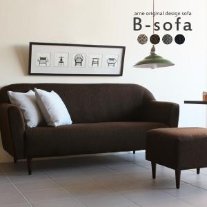 ソファー 3人掛け 布張り 三人掛けソファー 日本製 レトロ 人気 おしゃれ 北欧 B-sofa 3P|arne-sofa