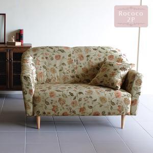 ソファ 2人掛けソファ お姫様 ロココソファ Rococo クッション1個付 ナチュラル脚 ソファー arne-sofa