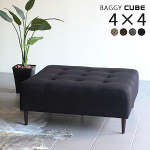 ベンチソファー 二人掛け コンパクト ベンチ ソファ 背もたれなし ソファー 日本製 正方形 Baggy Cube 4×4 ファブリック|arne-sofa