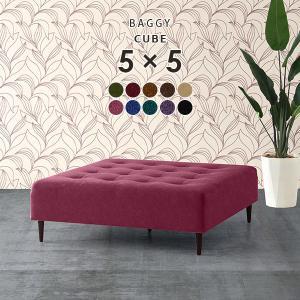 ベンチソファ 背もたれなし コーナー ベンチソファー 二人掛け 三人掛け 日本製 正方形 Baggy Cube 5×5 モケット|arne-sofa