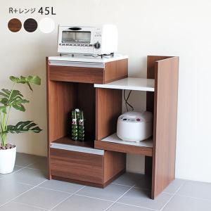 レンジ台 幅50 幅60 完成品 伸縮 スライド 炊飯器 ラック レンジラック おしゃれ スリム ロータイプ R+レンジ台 45L|arne-sofa
