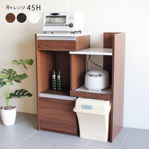 レンジ台 完成品 伸縮 スライド レンジ 炊飯器 ラック ミドル レンジボード おしゃれ 北欧 日本製 R+レンジ台 45H|arne-sofa