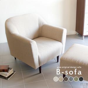 一人掛けソファー おしゃれ コンパクト ソファー 国産 1人掛けソファー 北欧 一人用ソファー arne B-sofa 1P NS-7|arne-sofa