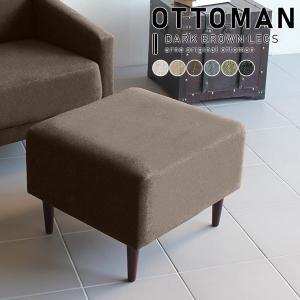 コンパクト シンプル B-sofa オットマン スツール NS-7生地 アイボリー/ベージュ/ブラウン/グレー/グリーン/ブラック arne-sofa