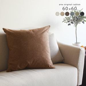 腰痛 クッション おしゃれ 中身 大きい 大きめ 60 60×60 中材付き  NS-7|arne-sofa