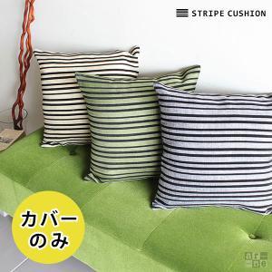 クッション シンプル ボーダーデザイン 座布団 ストライプクッション-A 正方形 中綿付き 40×40cm arne-sofa