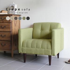 一人掛けソファ 北欧 コンパクト 布張り 一人用ソファー おしゃれ 人気 arne crepe クレープ NS-7|arne-sofa