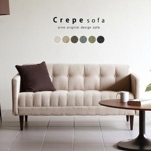 ソファ 三人掛け 北欧 モダン 布張りソファー カフェ おしゃれ 三人掛けソファー 日本製 NS-7  カフェ クレープ|arne-sofa