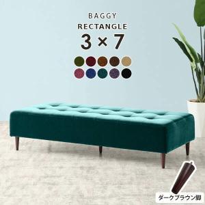 ベンチソファー 二人掛け 長椅子 ベンチ ソファー 背もたれなし おしゃれ カフェ 日本製 Baggy RG 3×7 モケット ベロア|arne-sofa