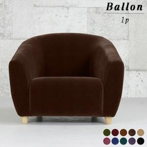 一人掛けソファ 北欧 コンパクト 1人掛け ローソファ おしゃれ 人気 一人掛け椅子 ゆったり arne Ballon モケット|arne-sofa