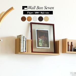 ウォールラック 棚 幅60 木製 ウォールシェルフ 石膏ボード 壁面収納 本棚 壁掛けラック コの字型 薄型 WallBoxSeven Ftype単品S|arne-sofa