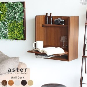 ウォールラック 壁掛け ノートパソコン デスク 机 北欧 ウォールデスク コンパクト 扉付き収納棚 完成品 aster WallDesk 500 arne|arne-sofa