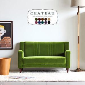 ミニソファ 2人 かわいい 子供用ソファー 二人掛け ソファ 北欧風 キッズソファー chateau シャトー モケット ベロア|arne-sofa
