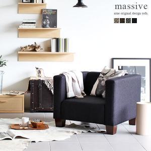 ローソファ 一人掛けソファー 北欧デザイン 1人掛け 北欧 おしゃれ カフェ ファブリック massive 1P|arne-sofa