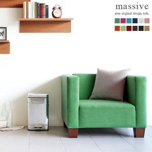 一人掛け ローソファー 北欧 撥水加工 モダン 肘付き おしゃれ カフェ 人気 ソフィア massive 1P|arne-sofa