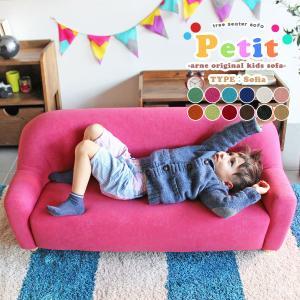 子供用ソファー 3人掛け ソファ ミニソファ キッズソファ 子供 椅子 Petit arne-sofa