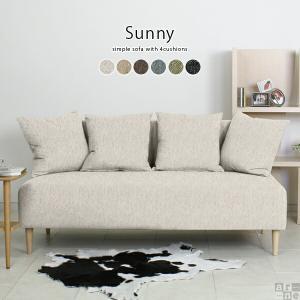 二人掛けソファー コンパクト ソファ 2人掛けソファ クッション付き 北欧 Sunny 2P NS-7|arne-sofa