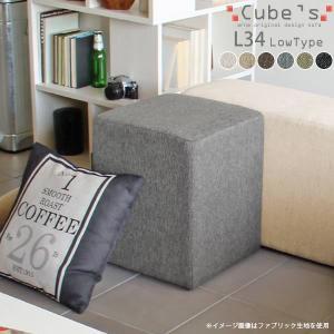 スツール 椅子 玄関 北欧 オットマン おしゃれ シンプル ベンチ ミッドセンチュリー Cubes L34 NS-7|arne-sofa