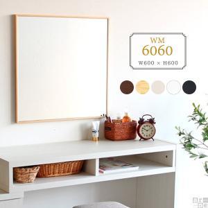 鏡 壁掛け おしゃれ 洗面鏡 木枠 ドレッサー ミラー メイクミラー ウォールミラー 北欧 細枠 正方形 WM6060|arne-sofa