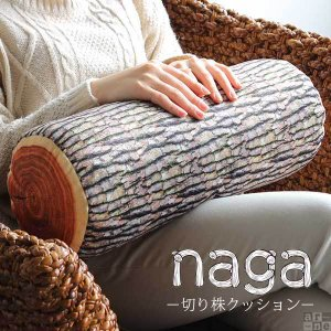 クッション ロング 切り株 arne-sofa