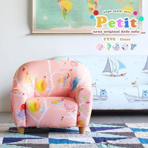 キッズソファ 一人掛けソファー おしゃれ イラスト 可愛い 子供用ソファー ミニソファ 1P Petit プティ|arne-sofa