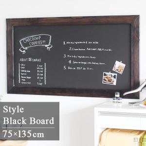 黒板 おしゃれ ウェルカムボード 壁掛け ブラックボード デザイン アンティーク 木枠 STYLE BB6012 DBR|arne-sofa