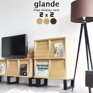 ディスプレイラック 完成品 天然木 本棚 おしゃれ 扉付き 2段 フラップボックス 雑誌 収納 glande 2×2|arne-sofa