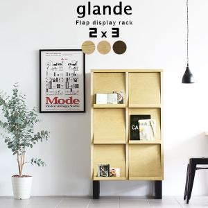 ディスプレイラック フラップ 本棚 おしゃれ 扉付き 3段 リビング フラップボックス 完成品 木製 glande 2×3|arne-sofa