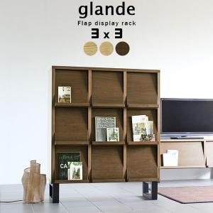 フラップチェスト 3段 リビング 本棚 おしゃれ 扉付き キャビネット ディスプレイ マガジンラック 木製 glande 3×3|arne-sofa