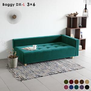 ローソファ コーナー ベンチ 椅子 片肘 ソファ ソファー 日本製 sofa Baggy DX-L 3×6 モケット ベロア arne-sofa